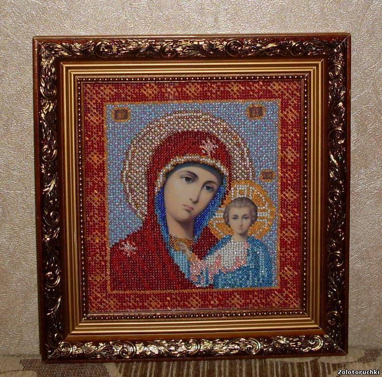 И так продолжаю.  Это бисерные иконы: Св. Варвара, Умягчение злых сердец, Казанская, Св. Валентина.